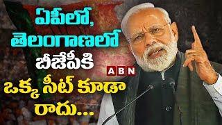 NDA to win in 2019 Lok Sabha Polls | Survey | ABN Telugu
