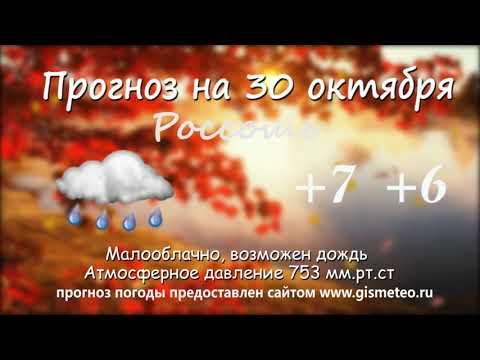 Прогноз погоды на 30.10.2019, Блокнот Россоши