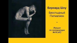047. Бернард Шоу. Бесстыдный Пигмалион