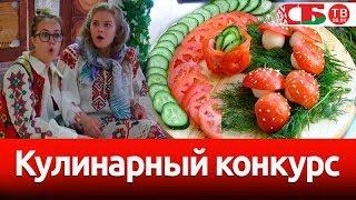 Рецепты студенческой общаги - кулинарный конкурс в БГУ