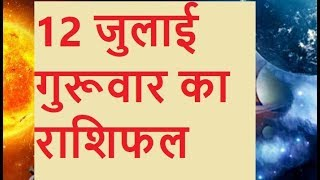 12 जुलाई गुरूवार का राशिफल II Daily horoscope II Astrology tips in hindi