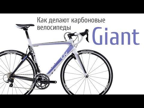 Как делают карбоновые велосипеды Giant. Документальный фильм
