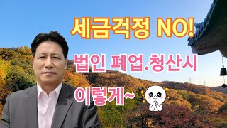 법인 폐업.청산시 세금 적었던 이유 ft.청산소득세