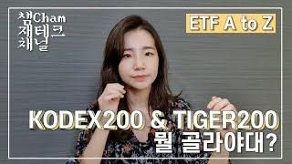 [ETF] KODEX200, TIGER200 뭘 골라야…