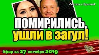 ДОМ 2 НОВОСТИ на 6 дней Раньше Эфира за 27 октября  2019