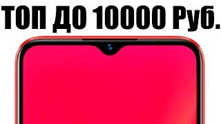 КАКОЙ СМАРТФОН КУПИТЬ ДО 10000 Рублей в 2020 году ?! Выбираем лучший телефон! (ИЮНЬ)