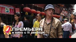 Путешествие Гектора в поисках счастья (2014) HD трейлер | премьера 11 декабря