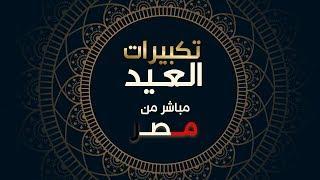 تكبيرات العيد من مصر بصوت حلو جداااا مكررة ♥ Takbierat Eid
