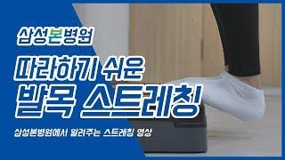 건강한 발목을 위한 초간단 발목 스트레칭 #오산종합병원…