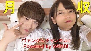 ヴァンゆんチャンネル / Powered by VAMBIの月収がこちらです【YouTuber月収診断】