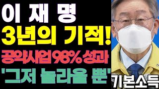 """홍남기 먹튀 논란...이재명 """"광역버스 예산 …"""