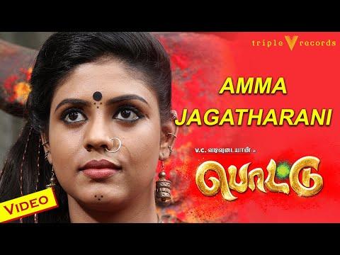 Amma Jagatharani | Pottu | Video Song | Bharath | Ineya | Amrish | V.C.Vadivudaiyan