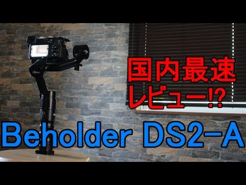 Beholder DS2A Unboxing