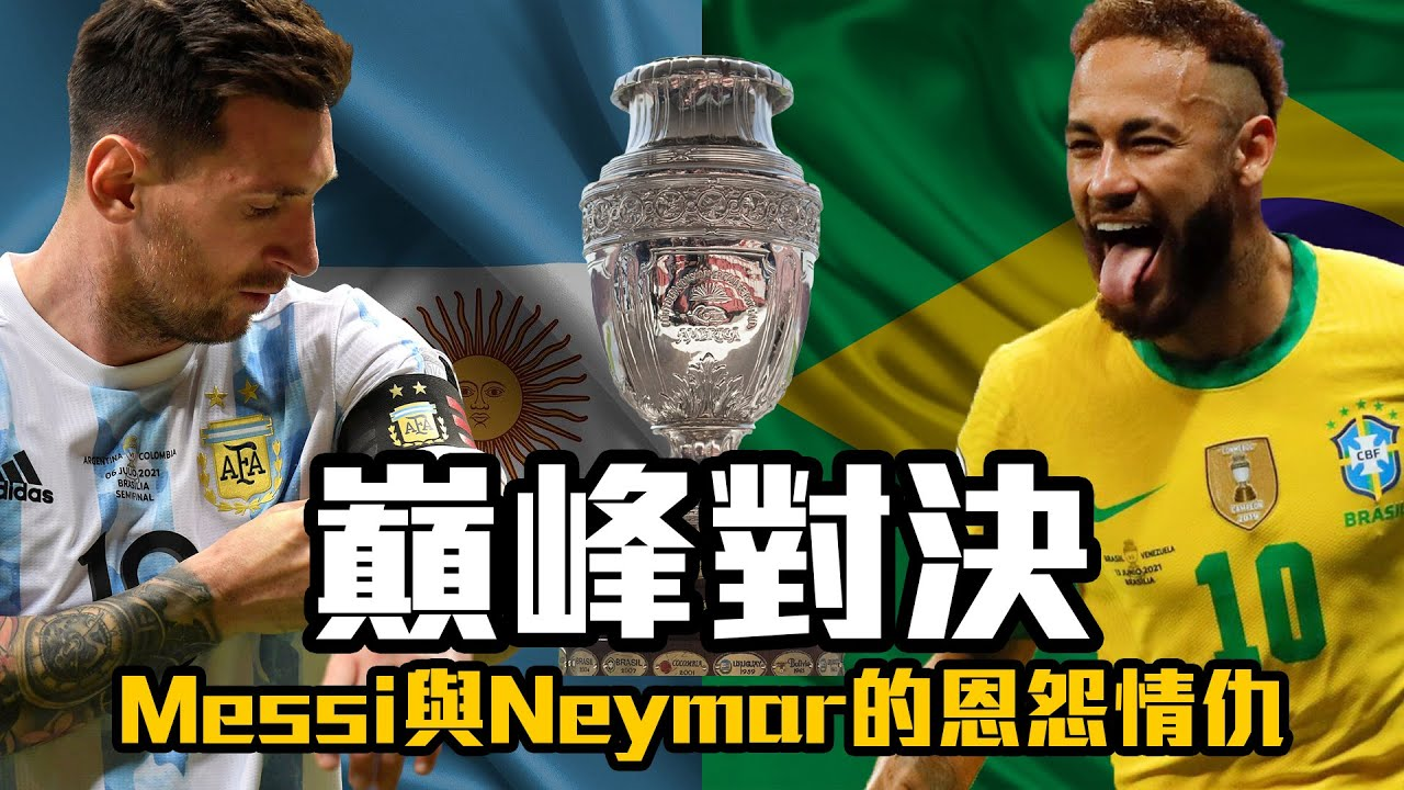 【Treble追球】時也命也!南美世仇夢幻對決 - Messi VS Neymar