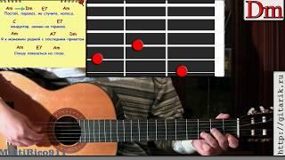 Разбор песни на гитаре  (Постой паровоз)