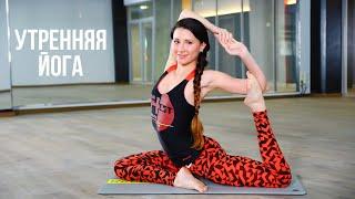 Заряжающая активная практика йоги для отличного самочувствия