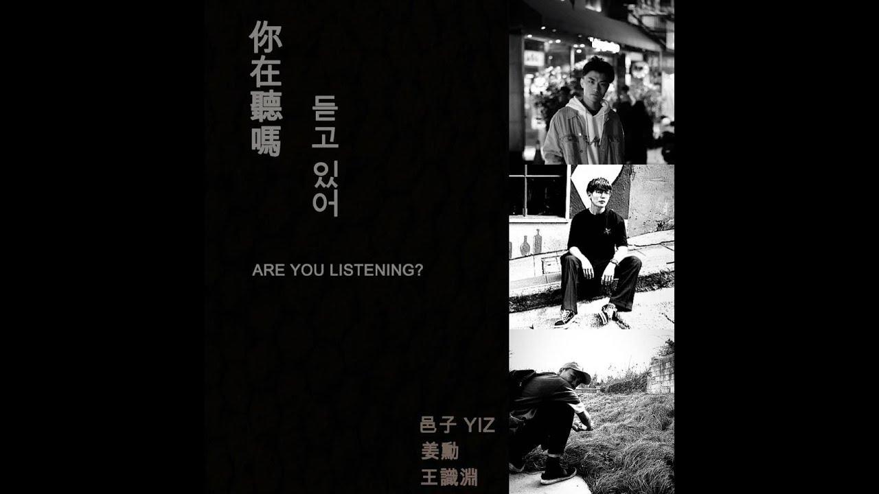 """대학교 친구와 재미로 녹음해본 스윙스의 """"듣고 있어"""" / 跟大學好朋友當作好玩一起cover韓國知名嘻哈歌""""ARE YOU LISTENING?「你有在聽嗎?」"""" feat. 王識淵 /邑子"""
