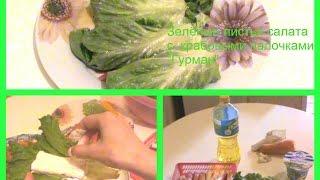 """Зелёные листья салата с крабовыми палочками """"Гурман"""". Green leaf salad with crab sticks """"Gourmet""""."""