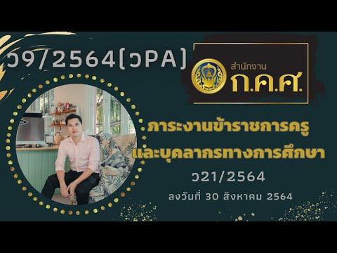 ว21/2564 ภาระงาน ข้าราชการครูและบุคลากรทางการศึกษา ตำแหน่งครู ผู้บริหาร และศึกษานิเทศก์ ตาม ว9(วpa)