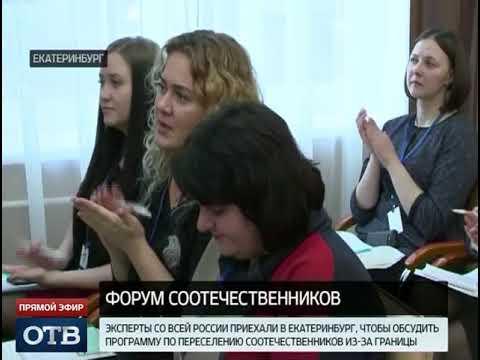 В Екатеринбурге обсудили программу по переселению соотечественников из-за границы
