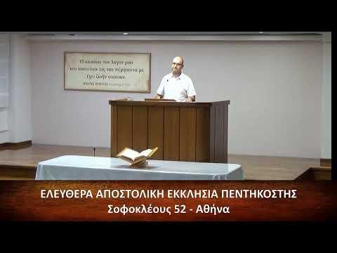 Κατά Ιωάννην Ευαγγέλιον κεφ. ε΄ (5) 1-17 // Γρηγόρης Ψωμιάδης