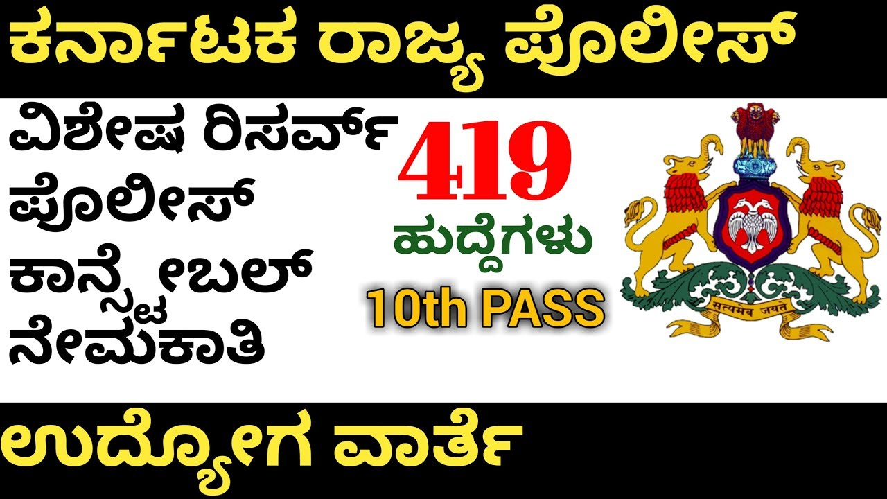 Karnataka State Police Ksrp Recruitment Notification For 419 Special