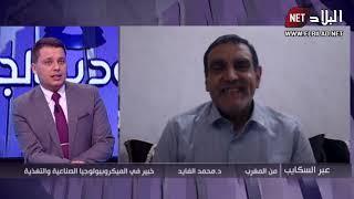 الحلقة الكاملة.. مع الدكتور محمد الفايد للحديث عن فيروس كورونا وكيفية الوقاية منه!
