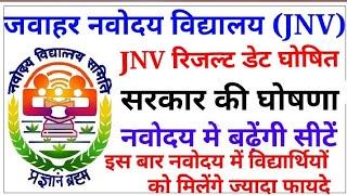 जवाहर नवोदय रिजल्ट डेट घोषित/JNV RESULT 2019/JNV NEWS