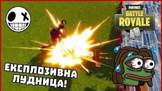 ЕКСПЛОЗИВНА ЛУДНИЦА! - Fortnite Battle Royale със StinWay