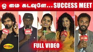 Oh My Kadavule Success Meet | Ashok Selvan | Ritika Singh | Vani Bhojan | Jaya Tv