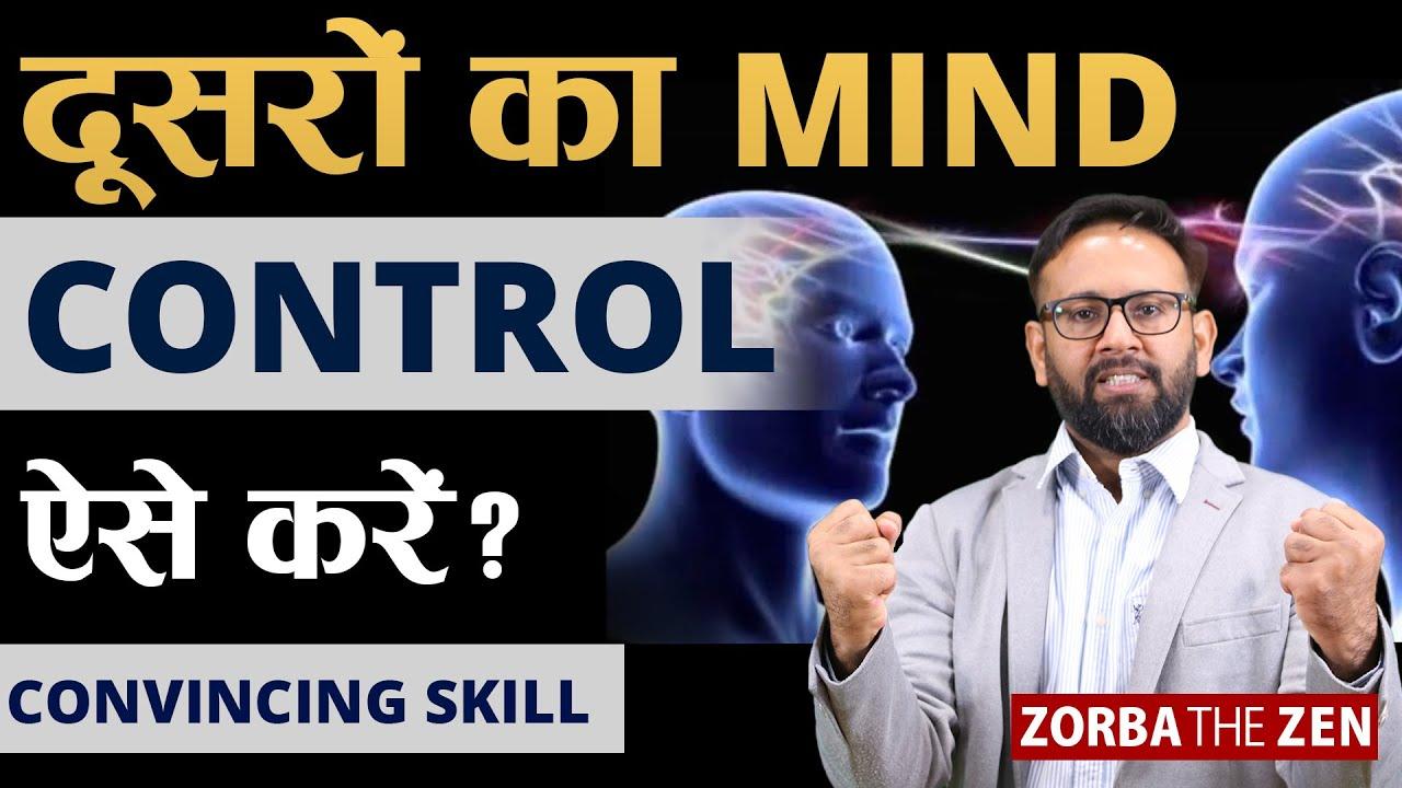 किसी से भी अपनी बात मनवाने के 4 तरीके  | Convincing Skills  | Selling  Skills | Zorba The Zen