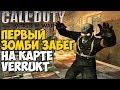 Первый раз играю в Зомби Call of Duty: World At War - Карта Verrukt