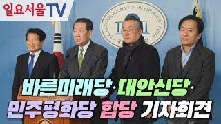 바른미래당·대안신당·민주평화당 합당 기자회견