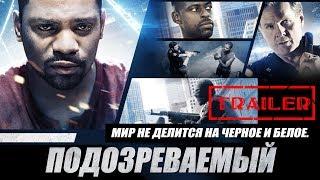 Подозреваемый HD (2013) / The suspect HD (триллер) Trailer