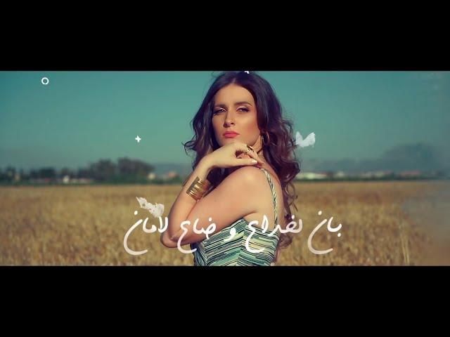 Kenza Morsli - غلطة زمان Ghaltat Zaman (Lyrics Video) 2k20