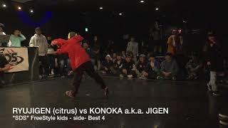 KONOKA a.k.a.  JIGEN vs RYUJIGEN 【FREE STYLE(kids) 1on1 battle】Top4/ #SDSosaka 2018-春の陣