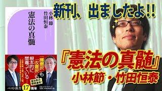 新刊、出ました!『憲法の真髄』小林節先生と!分かりやすい対談本です...