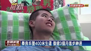 9月3日軍人節前夕 蔡總統探視傘兵秦良丰-民視新聞
