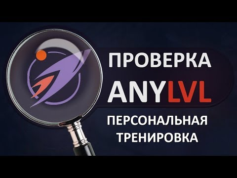 видео: БУСТЕР ЗАКАЗАЛ ТРЕНИРОВКУ НА anylvl!