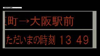 大阪市営バス 車内放送 34系統 守口車庫前→大阪駅前