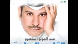 Abdul Al Aziz Al Mansour ... Habayeb | عبد العزيز المنصور ... حبايب