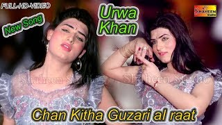 Chan Kithan Guzari Aayi Raat Urwa Khan - New Dance 2019 - Shaheen Studio.mp3