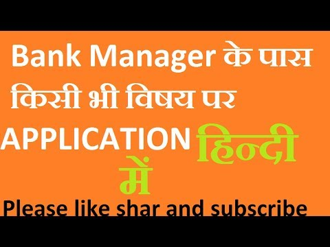 Application to bank manager for atm card in hindi waste management how to write application to bank manager in hindi in simple words thecheapjerseys Images