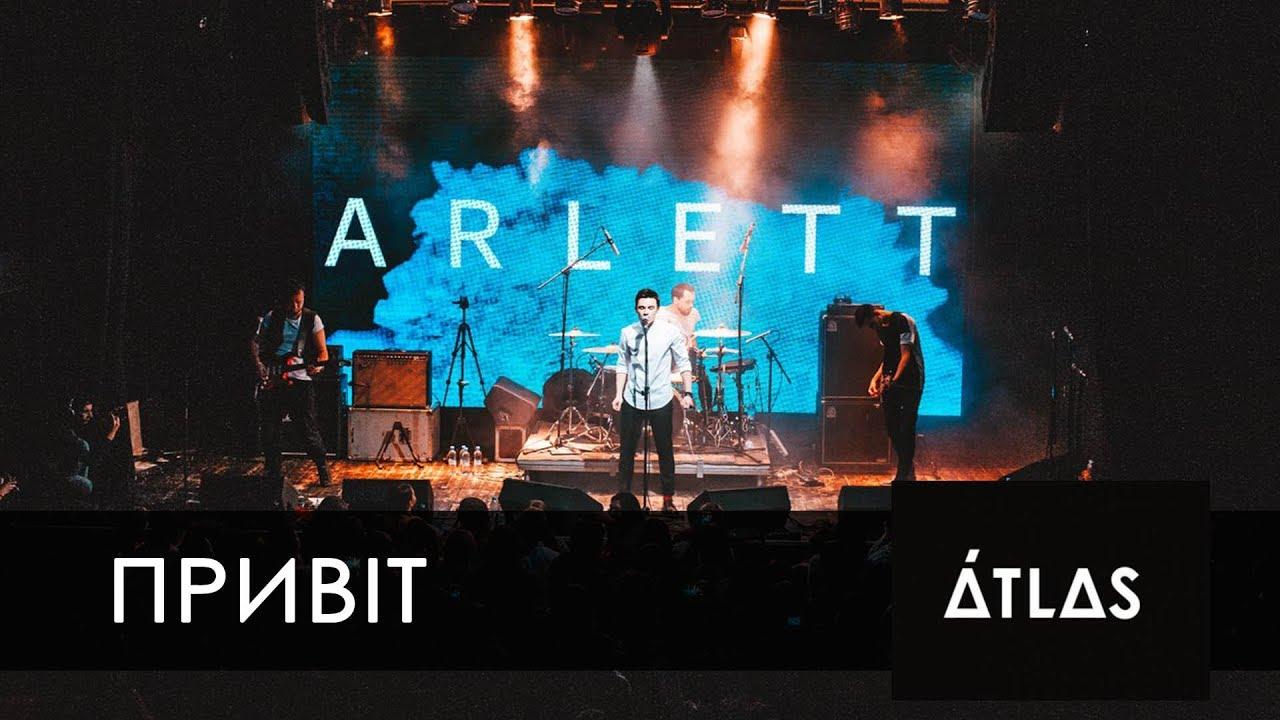 ARLETT - Привіт (ATLAS live)