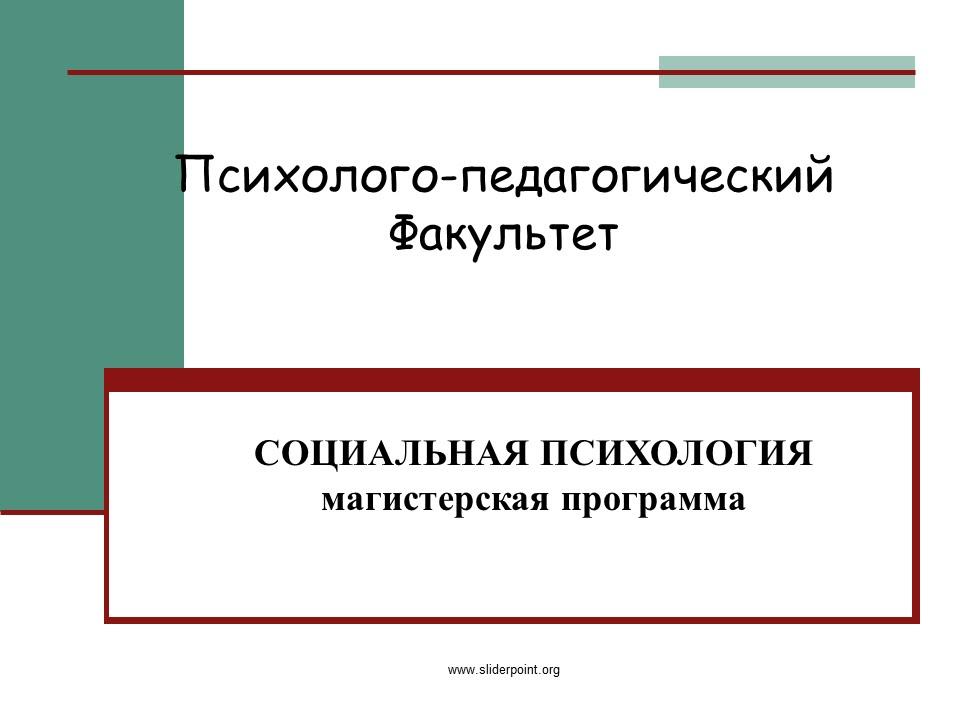 Презентацию на тему соц психология наука