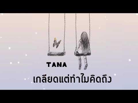 คอร์ดเพลง เกลียดแต่ทำไมคิดถึง TANA