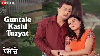 Guntale Kashi Tuzyat | Kahi Kshan Premache | Subodh Bhave & Bhargavi | Suresh Wadkar & Devaki Pandit