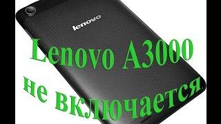 видео Планшет Lenovo не включается не заряжается
