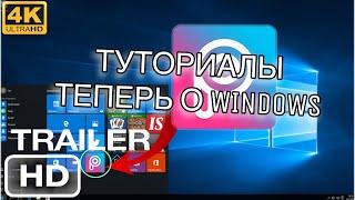 Официальный трейлер туториал про WINDOWS (coming soon)