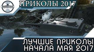 ЛУЧШИЕ ПРИКОЛЫ НАЧАЛА МАЯ 2017, БАГИ, ОЛЕНИ, ЧИТЫ World of Tanks(, 2017-05-04T15:05:06.000Z)